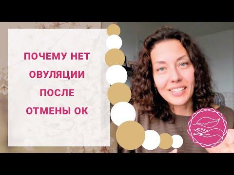 🌸 Женское здоровье. Овуляция после отмены ОК. Наталья Петрухина