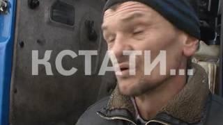 Украинского дальнобойщика, которому  отказали в помощи экстренные службы, спасли простые нижегородцы