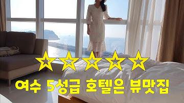 🇰🇷 여수 뷰맛집 소노캄 호텔 리뷰 & 요즘 백종원골목식당 꿈뜨락몰 근황 솔직 리뷰