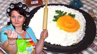Нежнейший и Очень Вкусный Салат НЕВЕСТА | Тёщины Рецепты 🎬