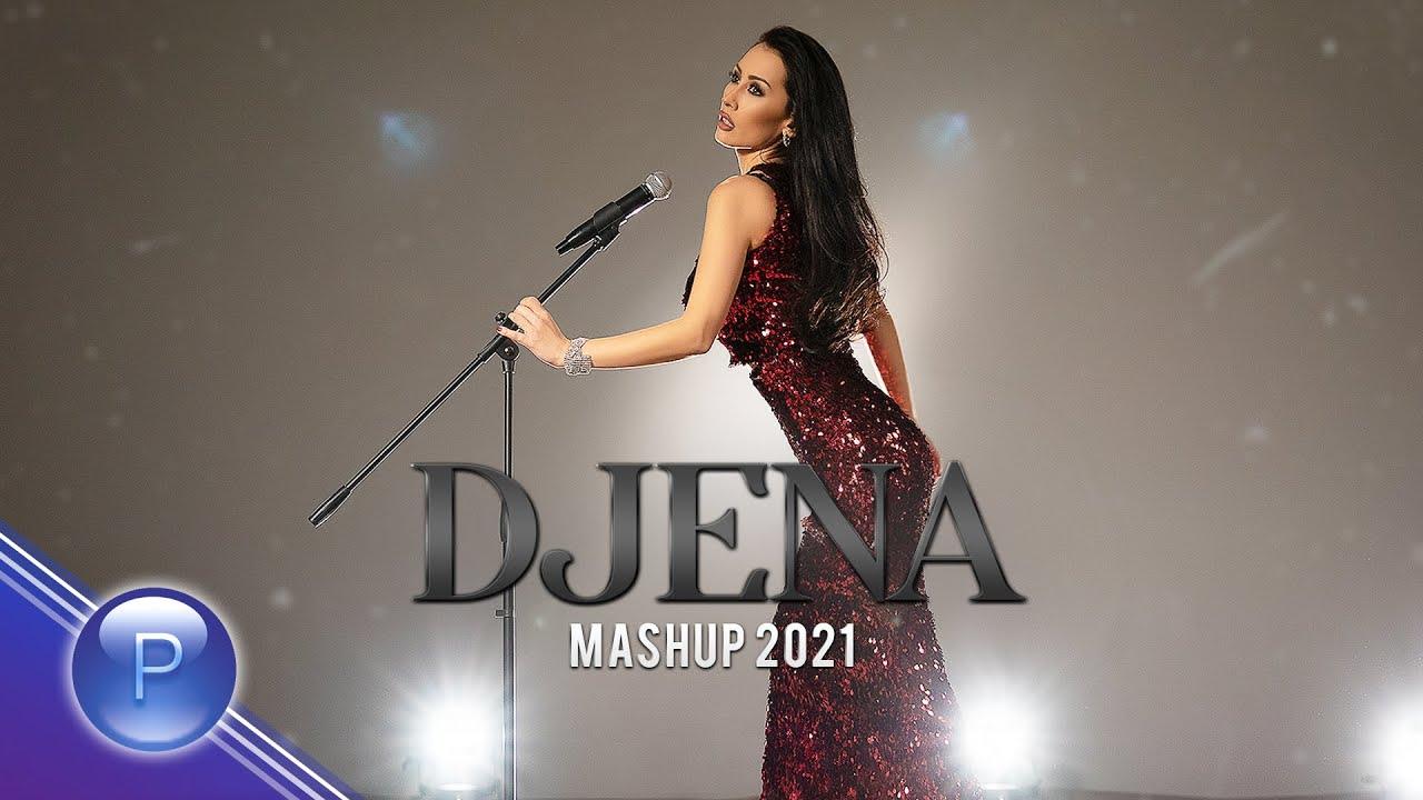 Джена - Mashup 2021