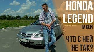 Honda Legend 4 поколения - что с ней не так?