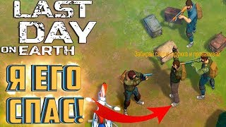 Я Его СПАС!! - LAST DAY ON EARTH Survival - #10