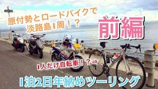 ロードバイクと原付勢で行く、一泊二日アワイチ旅 前編