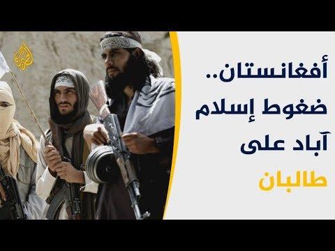 لمصلحة من الضغوط الباكستانية على طالبان؟  - نشر قبل 3 ساعة