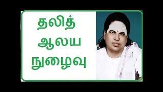 Madurai Meekshiamman Dailt Temple Entry - Muthuramalinga Thevar.mp3