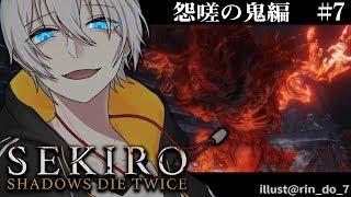 【SEKIRO/隻狼】鬼畜忍殺ゲームを平均的に初見プレイ【Vtuber】 Part.7