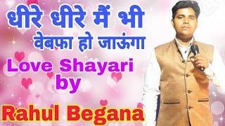 New Love Shayari by Rahul Begana | Heart Touching Love Shayari in Hindi
