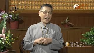 元鵬.林明吉.黃智群【用易與人生7】| WXTV唯心電視台