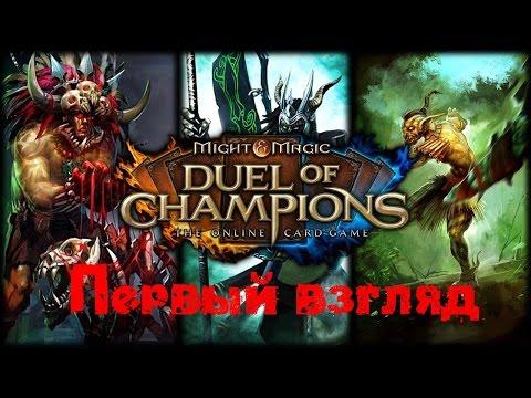 Might and Magic Duel of Champions\\\\ небольшой обзор + вскрытие паков