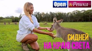Орел и решка. На краю света - Австралия   Сидней