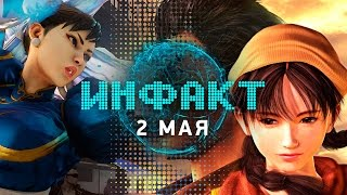 Инфакт от 02.05.2017 [игровые новости] — PlayStation 5, Resident Evil: Vendetta, Street Fighter V…