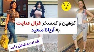 جنجالهای غزال عنایت و آریانا سعید