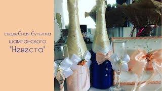 Свадебная бутылка шампанского своими руками мастер класс