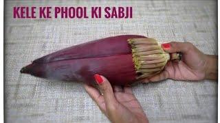 kela ke phool ki sabji |  Banana flower Recipe | केले के फूल की सब्जी | KHUSHBOOCOOKS