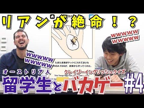 【留学生とバカゲー】おバカ英語ゲーム #4 最終回【Crazy English Game】byムギタロー&リアン【海外の反応】