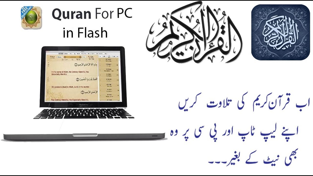 Holy Quran app in Flash for Pc
