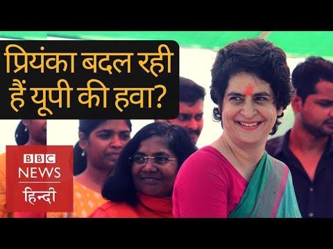 Priyanka Gandhi and Uttar Pradesh, will Congress change the tide? (BBC Hindi)