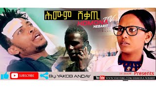 HDMONA - ሕሙም ሸቃጢ ብ ያቆብ ዓንዳይ Hmum Shekati by Yakob Anday - New Eritrean Comedy 2019