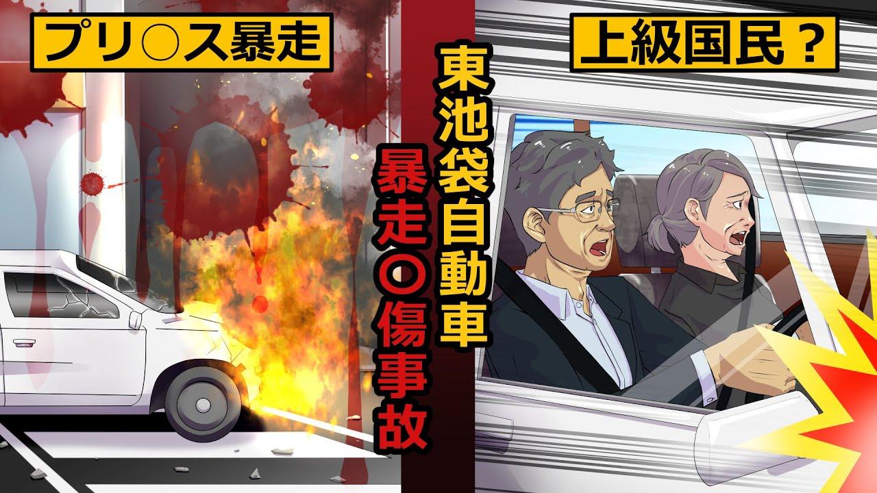 【実話】東池袋自動車自動車暴走〇傷事故 ~高齢者の運転する乗用車が暴走して交差点に進入~(2019年4月:東京都)
