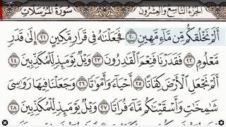 Qs 7723 Surah 77 Ayat 23 Qs Al Mursalat Tafsir Alquran