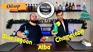 Топ 3 коктейля на Новый год 2021! Домашний бар и простые коктейли в домашних условиях!