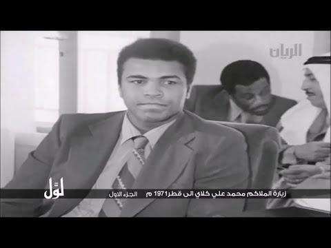 محمد علي: تحية إلى أسطورة | MUHAMMAD ALI: TRIBUTE TO A LEGEND