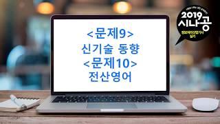 [시나공 정보처리산업기사] 09-10 신기술 동향 및 …