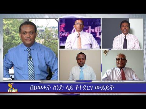 Ethiopia - ESAT Eletawi Fri 17 Sep 2021