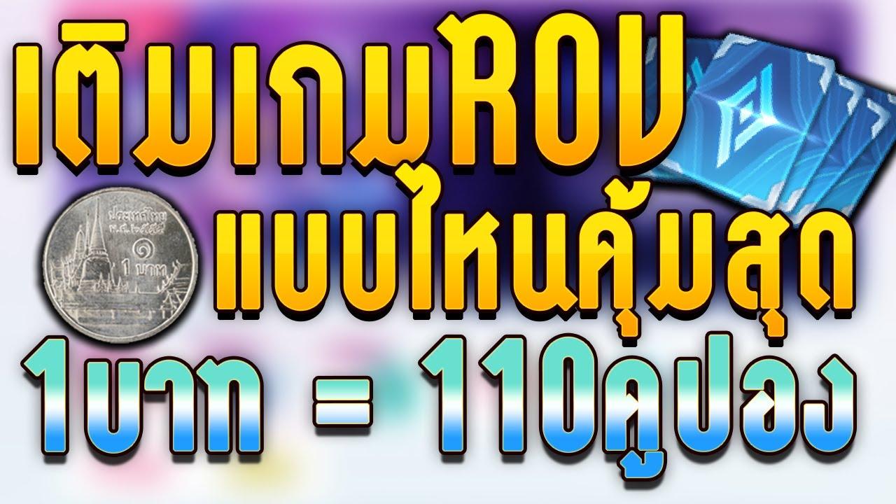 เติมเกมROVแบบไหนคุ้มสุด!? จ่ายแค่ 1บาท = 110คูปอง รีบเลย