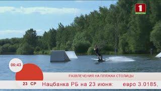 Добрай раніцы, Беларусь, Развлечения на пляжах