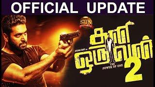 Official - Thani Oruvan 2 | Jayam Ravi | Nayanthara | Sun Pictures | Bhoomi | Master | Valimai