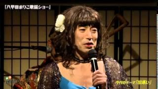 「劇団津軽のかまりこ」オムニバス・コメディ②《青森ケーブルテレビ提供》