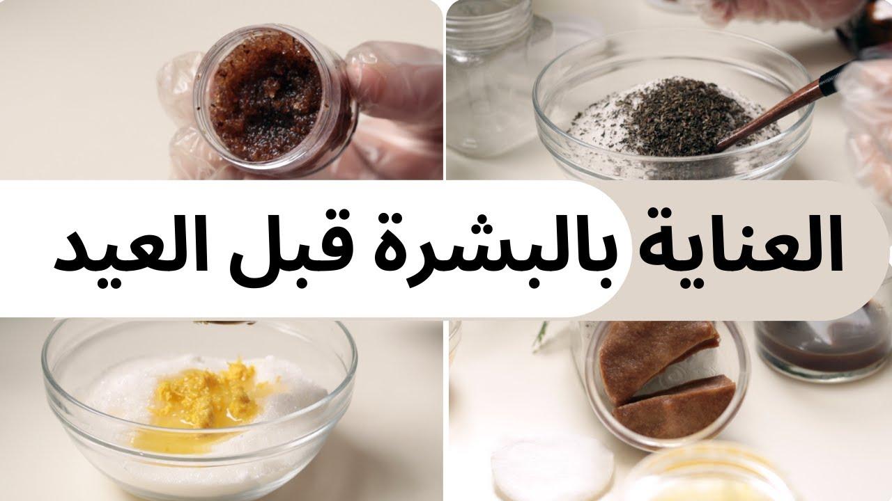 ٥ وصفات للعناية بالبشرة بمكونات طبيعية من المنزل قبل العيد ✨💅🏼