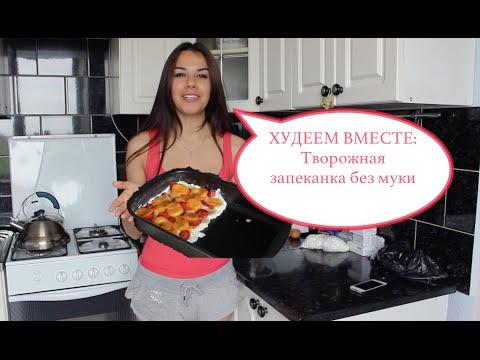 Творожная запеканка в духовке - Рецепт пошаговый с фото на