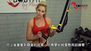 5個針對臀腿的TRX訓練動作 (中文字幕)