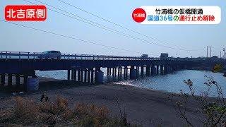 竹浦橋の仮橋開通、国道36号の通行止め解除