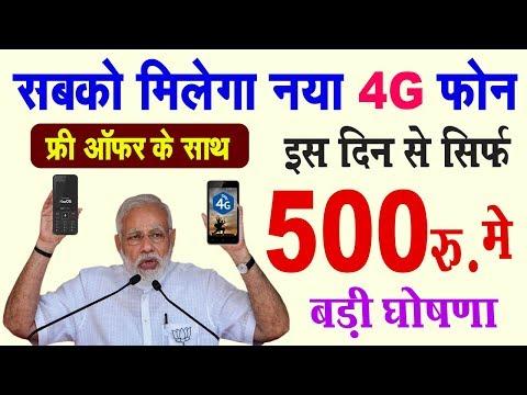 बड़ी खुशखबरी ! 500 रूपए में मिलेगा नया 4G फ़ोन | जल्दी देखो कैसे | PM Modi Govt News 4G Phone Rs.500