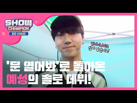 (Showchampion behind EP.4) Super Junior YESEUNG solo debut