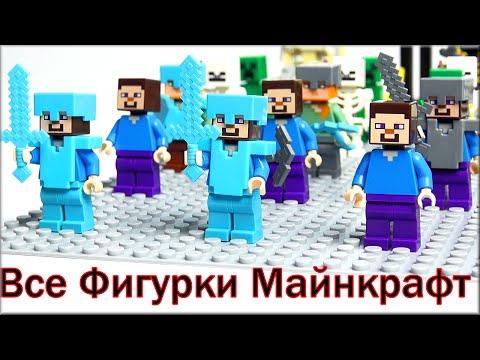 Лего Майнкрафт все минифигурки Обзор. Смотреть видео Lego Minecraft на русском