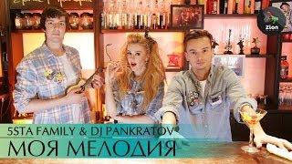 Смотреть клип 5Sta Family & Dj Pankratov - Моя Мелодия
