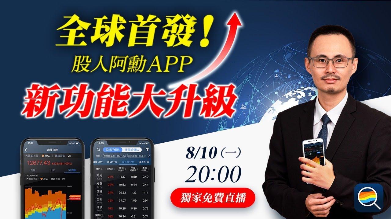 【股人阿勳 Live】App 獨家大盤河流圖 & 成長性分析上線!