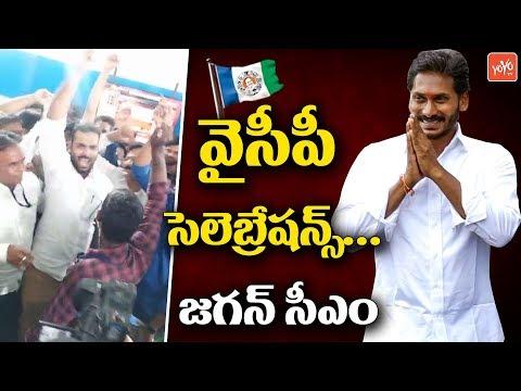 YS Jagan AP CM | YSRCP Celebrations LIVE | AP Election Results 2019 LIVE | YOYO TV Channel