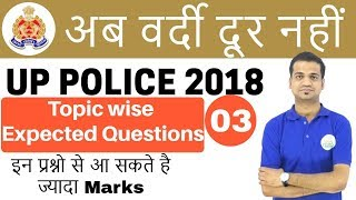 11 PM - UP Police Maths by Naman Sir | Topic Wise Expected Questions | अब वर्दी दूर नहीं | Day #03