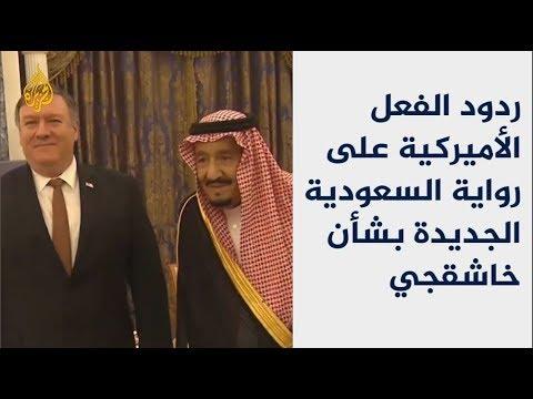 ردود الفعل الأميركية على رواية السعودية الجديدة بشأن خاشقجي  ???? ????  - نشر قبل 7 ساعة