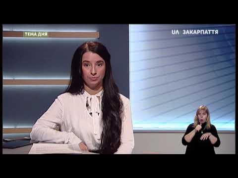 Тема дня: спецоперація на Закарпатті (27.09.19)