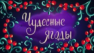 Чудесные ягоды - Русская народная сказка