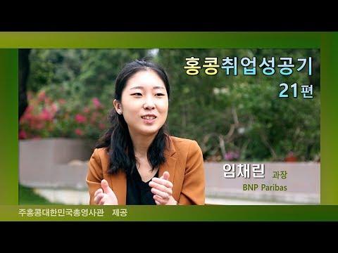 홍콩 취업, 인터뷰 시리즈(21, BNP Paribas 임채린 과장) 커버 이미지