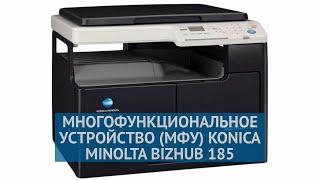 Многофункциональное устройство (МФУ) Konica Minolta Bizhub 185