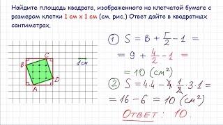 Задание 3 ЕГЭ по математике. Урок 11